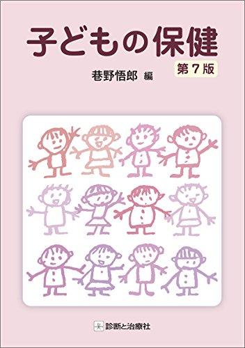 子どもの保健 第7版の詳細を見る