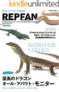 REPFAN 3巻 表紙画像