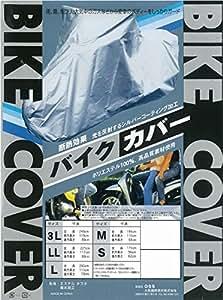 OSS ( 大阪繊維資材 ) バイクカバー タフタボディカバー 原付スクーター・小型バイク(50cc~100cc)用 M