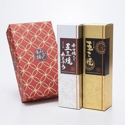 五三焼カステラと五三焼(稀少糖)2本入り 長崎を代表する銘菓 最高級カステラの食べ比べ