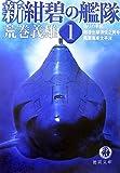 新紺碧の艦隊〈1〉偽りの平和・超潜出撃須佐之男号・風雲南東太平洋 (徳間文庫)