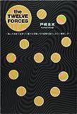 The Twelve Forces―海と大地をてなずけた偉大なる俺たちの優雅な暮らしぶりに嫉妬しろ! (文芸シリーズ)