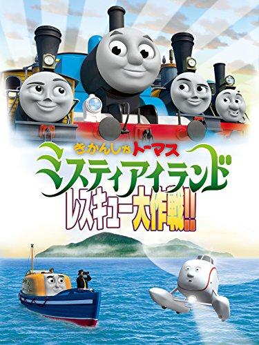 劇場版 きかんしゃトーマス ミスティアイランド レスキュー大作戦!!