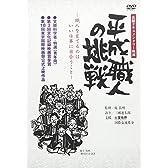 平成職人の挑戦 [DVD]