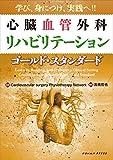 学び、身につけ、実践へ! ! 心臓血管外科リハビリテーション―ゴールド・スタンダード