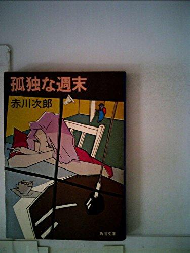 孤独な週末 (1981年) (角川文庫)の詳細を見る