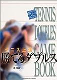 テニス上達 勝てるダブルス (学研スポーツブックス)
