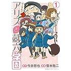 ワンダれ!!アリスと蔵六学園(1)【特典ペーパー付き】 (RYU COMICS)