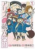 ワンダれ!!アリスと蔵六学園 (1)【特典ペーパー付き】 (RYU COMICS)