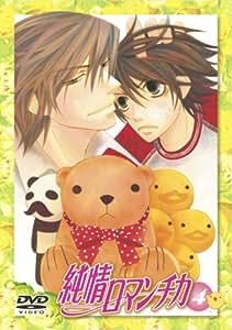 純情ロマンチカ 通常版4 [DVD]