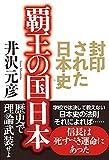 封印された日本史 覇王の国 日本 画像