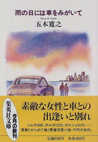 雨の日には車をみがいて (集英社文庫)