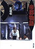 帝都物語〈1 神霊篇〉 (角川文庫) 画像