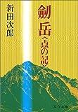 剣岳 ―点の記 (文春文庫)