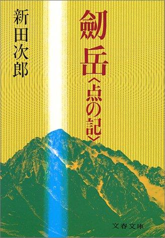 剣岳 ―点の記 (文春文庫)の詳細を見る