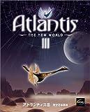 アトランティス 3 完全日本語版