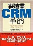 製造業CRM革命 (B&Tブックス)