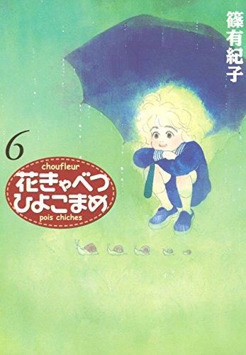 [画像:花きゃべつひよこまめ(6) (Kissコミックス)]