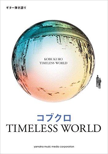 ギター弾き語り コブクロ 『TIMELESS WORLD』...