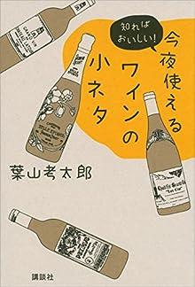 今夜使えるワインの小ネタ 知ればおいしい!