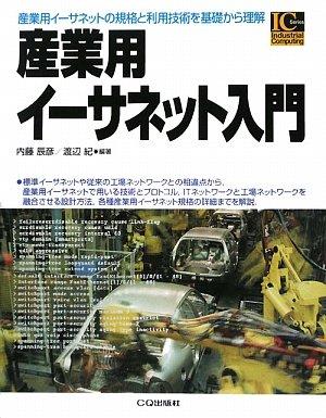 産業用イーサネット入門 (Industrial Computing Series)の詳細を見る