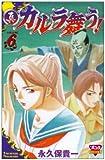 真・カルラ舞う! 6 (ボニータコミックス)