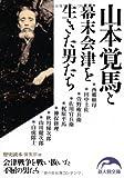 山本覚馬と幕末会津を生きた男たち (新人物文庫)