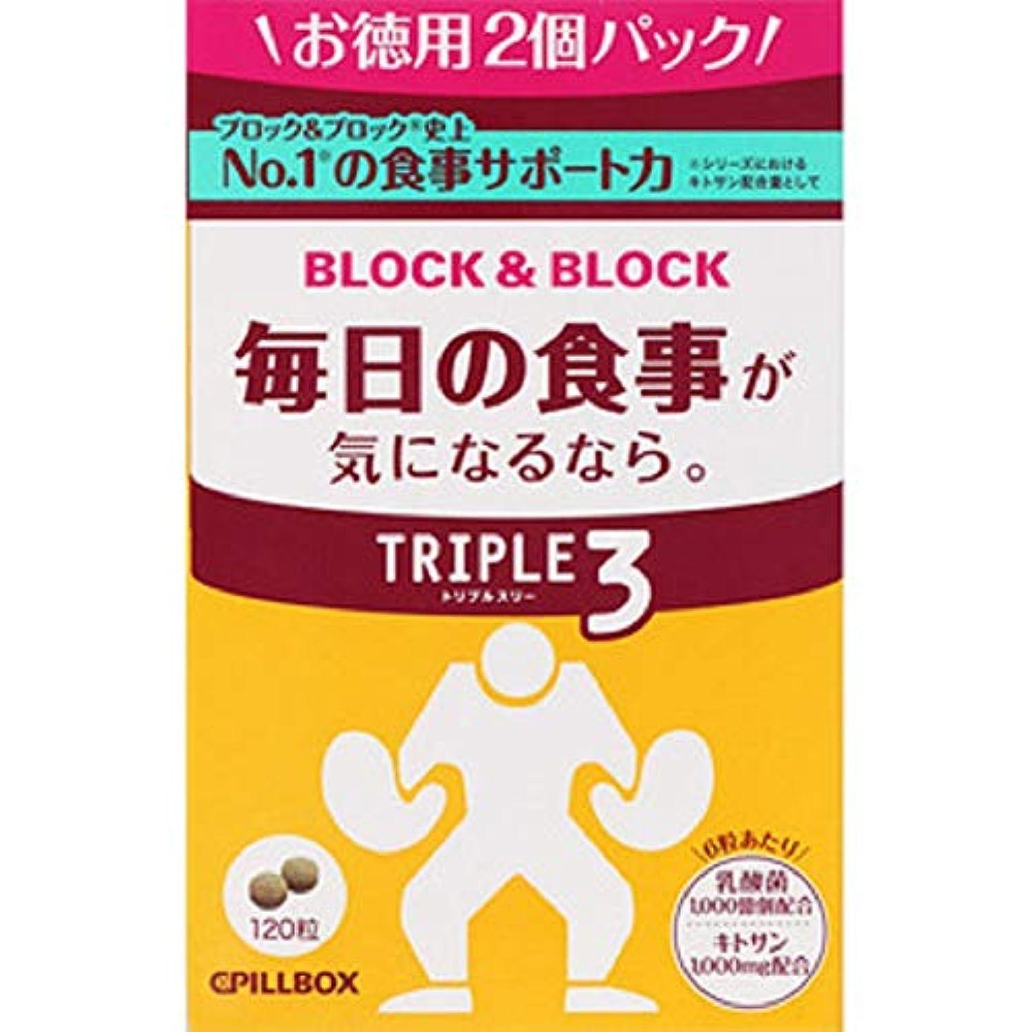 クルー大量パースブラックボロウピルボックスジャパン ブロック&ブロック トリプル3 お徳用パック 60粒x2個入り