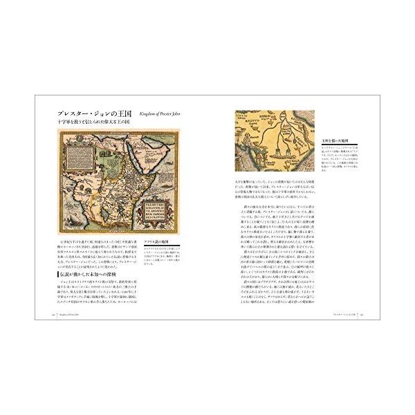世界をまどわせた地図 伝説と誤解が生んだ冒険の物語の紹介画像5