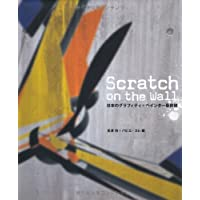 Scratch on the Wall 日本のグラフィティ+ペインター最前線