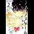 ラブ×ラブゲーム(2) (フラワーコミックス)