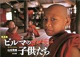 写真集・ビルマの子供たち
