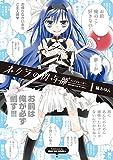 ネクラの閃与師(インスピレーター)  (1) (まんがタイムKRコミックス フォワードシリーズ)