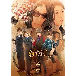 Webラジオ【クリームソーダとギムレット】Perfect CD -3杯目- / 石田彰、氷上恭子