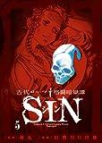 古代ローマ格闘暗獄譚SIN 5 (ビッグコミックス)