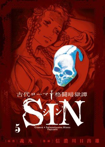 古代ローマ格闘暗獄譚SIN 5 (ビッグコミックス)の詳細を見る