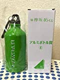 欅坂46 くじっちゃお くじ ローソン限定 C賞 アルミボトル500ml 緑 LAWSON けやき坂46