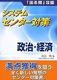 システムセンター対策 政治・経済