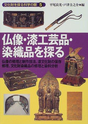 仏像・漆工芸品・染織品を探る―仏像の修理と制作技法、漆文化財の保存修理、文化財染織品の修理と染料分析 (文化財を探る科学の眼)