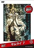 サムライ 7 GONZO THE BESTシリーズ 第1巻 [DVD]