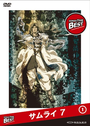 サムライ 7 第1巻 GONZO THE BEST シリーズ DVD