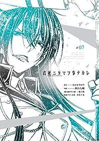 君死ニタマフ事ナカレ 7巻 (デジタル版ビッグガンガンコミックス)