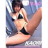 KAORI写真集『妄想遊戯』