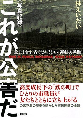 《写真記録》これが公害だ: 北九州市「青空がほしい」運動の軌跡