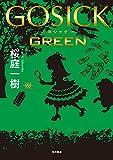 GOSICK GREEN<GOSICK グレイウルフ探偵社編> (角川書店単行本)