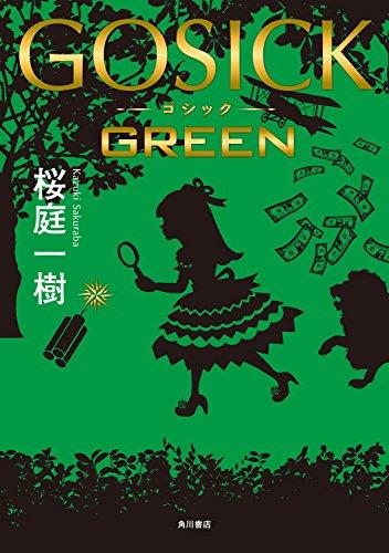 [画像:GOSICK GREEN GOSICK グレイウルフ探偵社編 (角川書店単行本)]