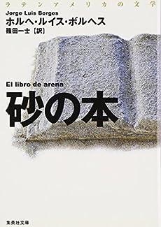 砂の本 (集英社文庫)