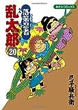 落第忍者乱太郎 20 (あさひコミックス)
