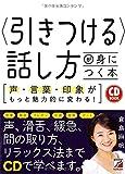 明日香出版社 倉島 麻帆 CD BOOK 〈引きつける〉話し方が身につく本の画像