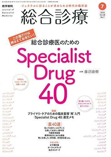 総合診療 2018年 7月号 特集 この薬だけは押さえておきたい!  総合診療医のためのSpecialist Drug 40